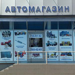 Автомагазины Актюбинского