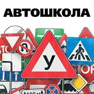 Автошколы Актюбинского