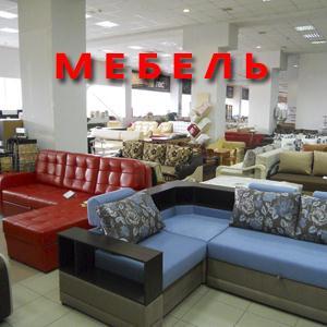 Магазины мебели Актюбинского