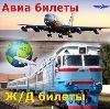 Авиа- и ж/д билеты в Актюбинском