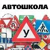 Автошколы в Актюбинском