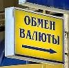 Обмен валют в Актюбинском