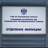 Отделения полиции в Актюбинском