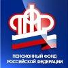 Пенсионные фонды в Актюбинском